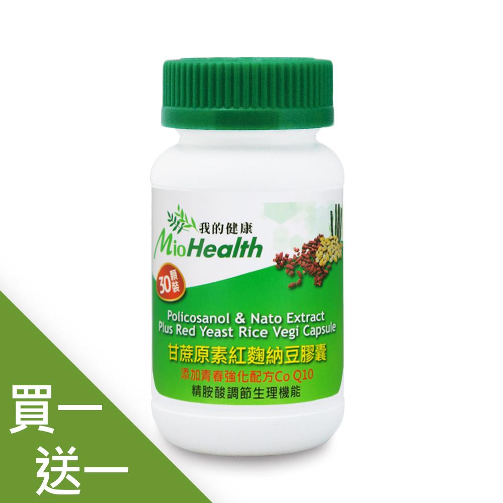 【買一送一】【我的健康】甘蔗原素紅麴納豆膠囊(30顆/瓶)