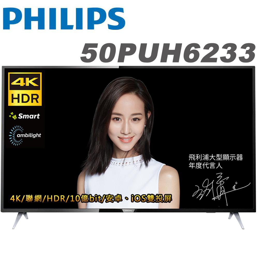 【送基本安裝+保溫後背包+HDMI線】飛利浦 50吋4K HDR連網液晶顯示器+視訊盒(50PUH6233)