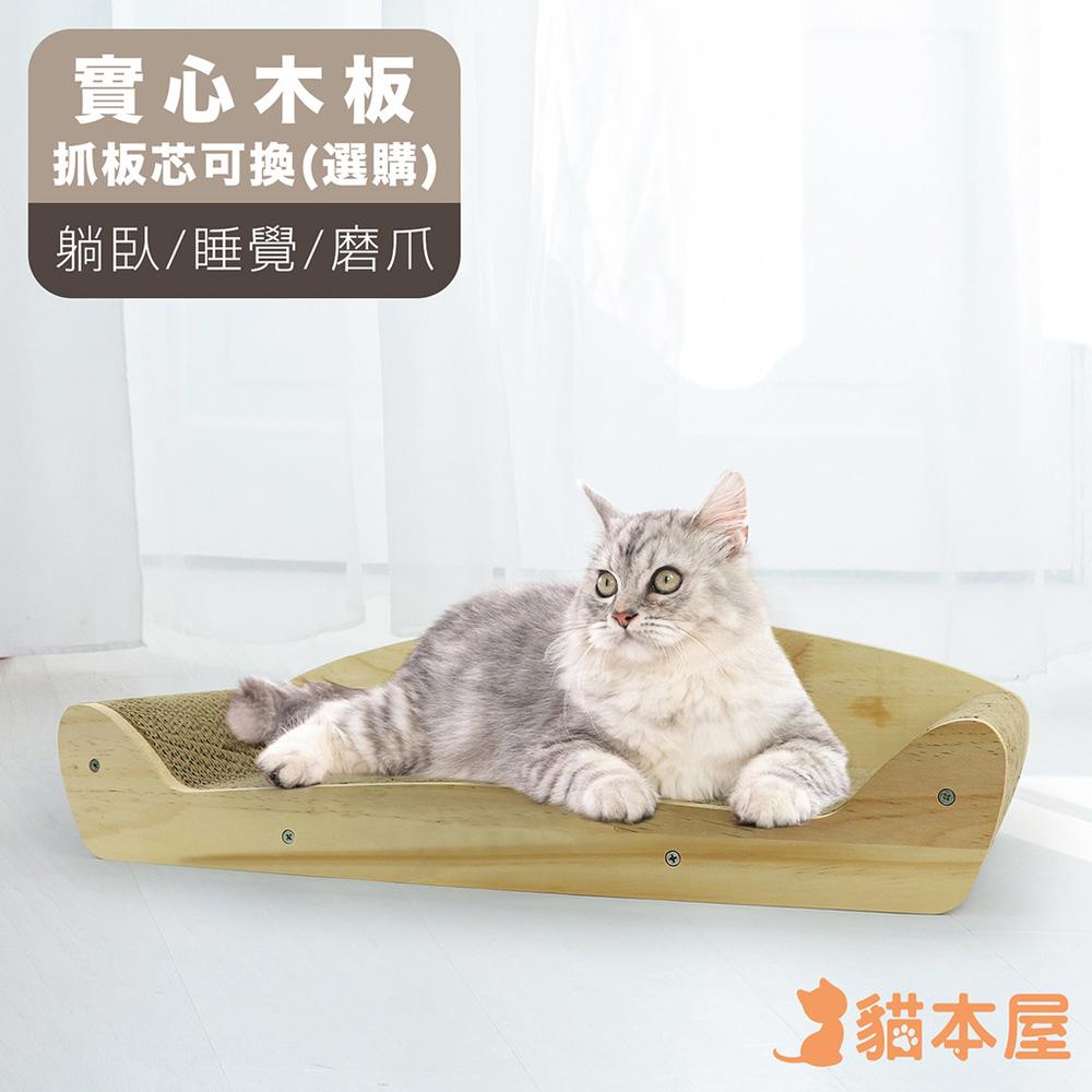 貓本屋 原木系列 沙發椅造型貓抓板(可換芯)