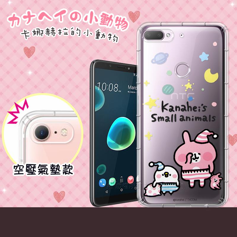 官方授權 卡娜赫拉 HTC Desire 12+ / 12 Plus 透明彩繪空壓手機殼(晚安)