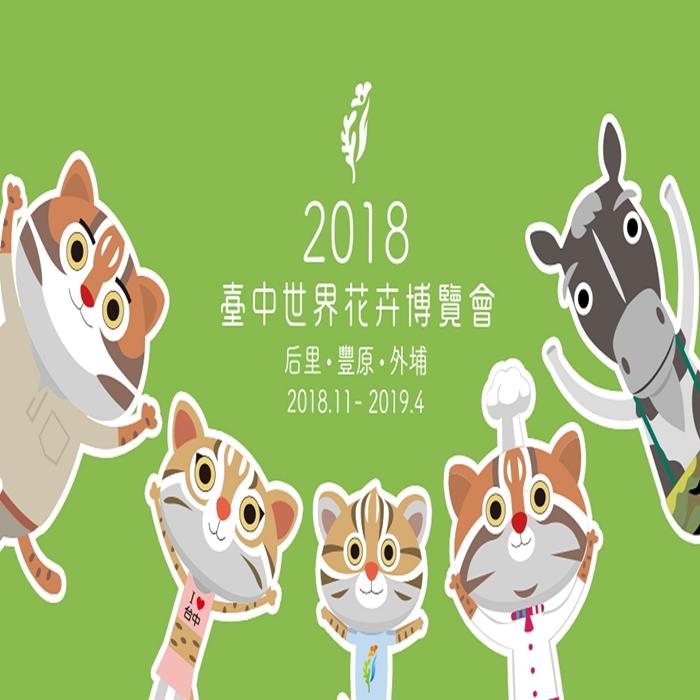 4張組-2018臺中世界花卉博覽會-1人優惠票