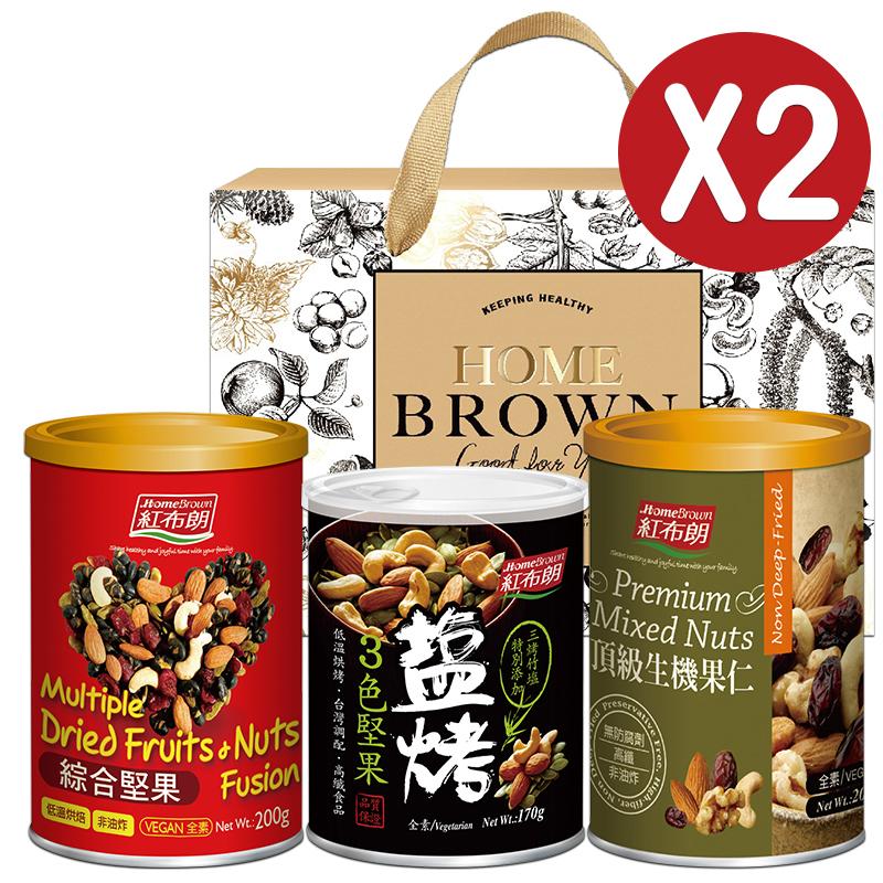 【紅布朗】頂級金巧禮盒(綜合堅果+鹽烤3色堅果+頂級生機果仁)X2組
