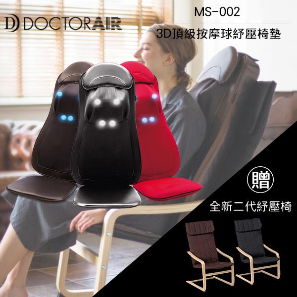 加贈原廠紓壓椅 DOCTOR AIR 3D頂級按摩椅墊S MS-002 (黑色) 日本熱銷 立體3D按摩球 加熱 公司貨