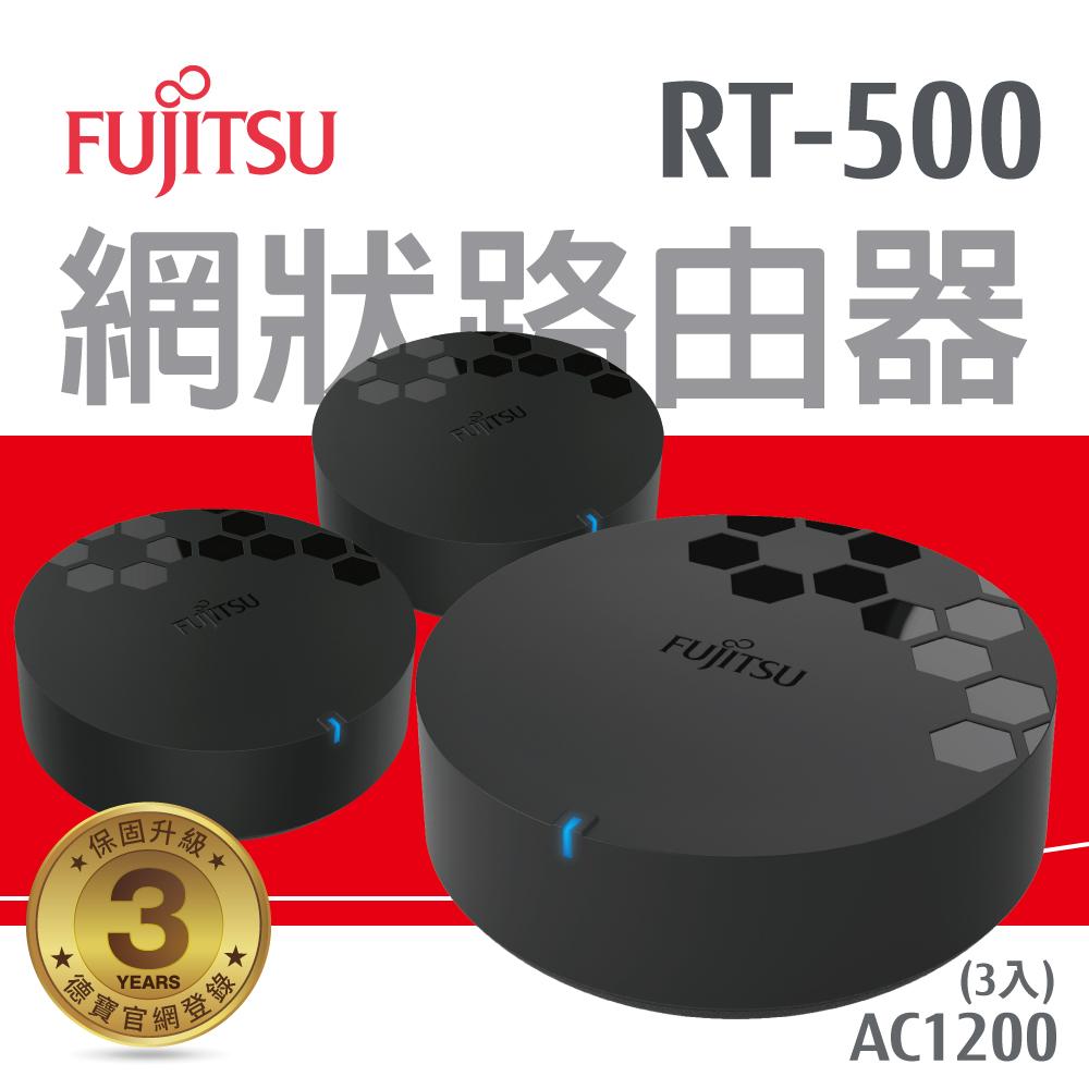 Fujitsu MESSHU RT500 Mesh Router網狀無線路由器 (3入)