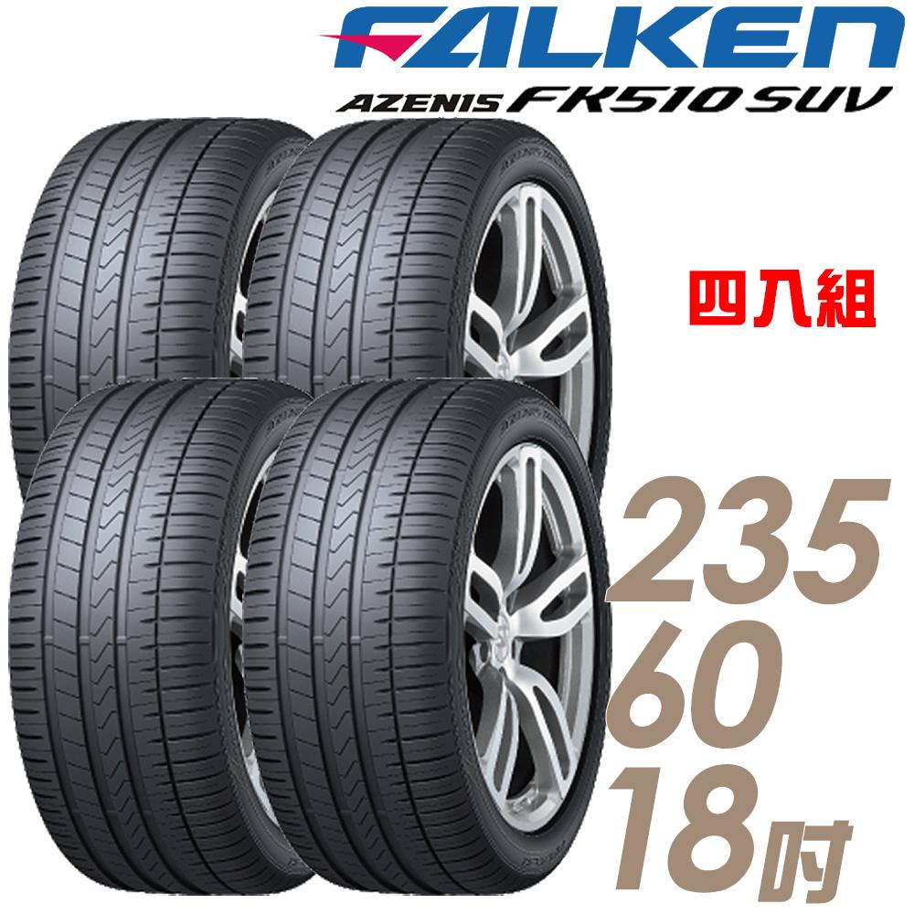 【FALKEN 飛隼】AZENIS FK510 SUV 高性能輪胎_四入組_235/60/18(FK510 SUV)