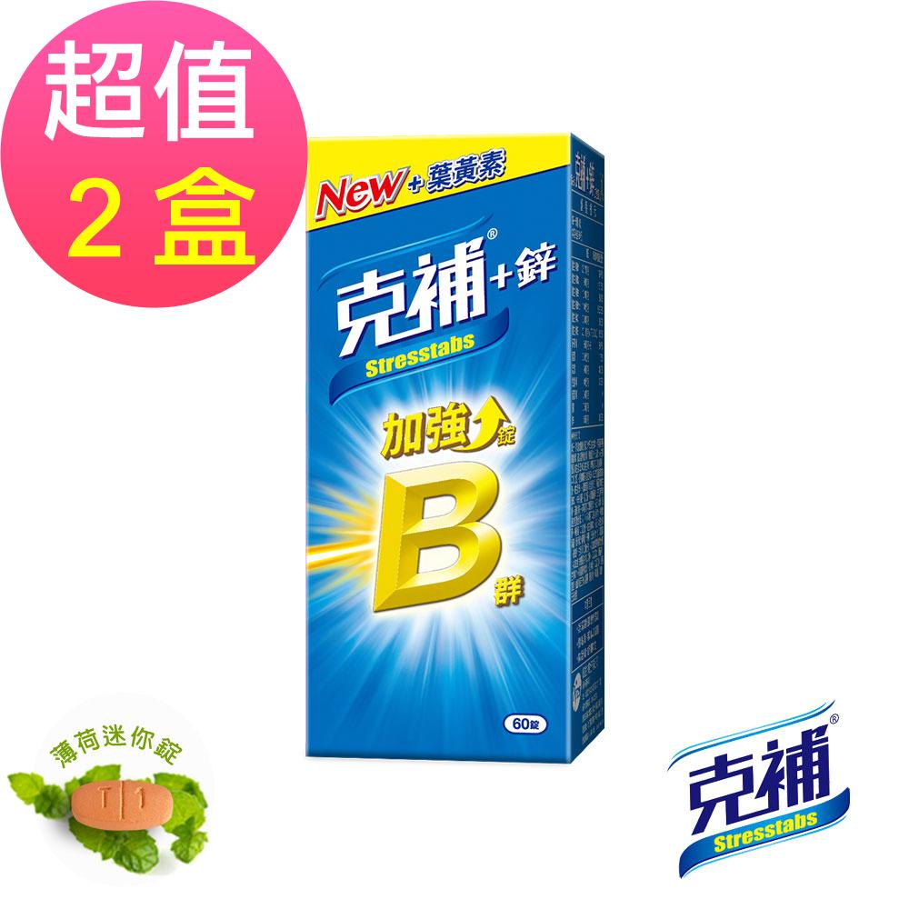 【克補】B群+鋅加強錠(60錠x2盒)-全新配方 添加葉黃素