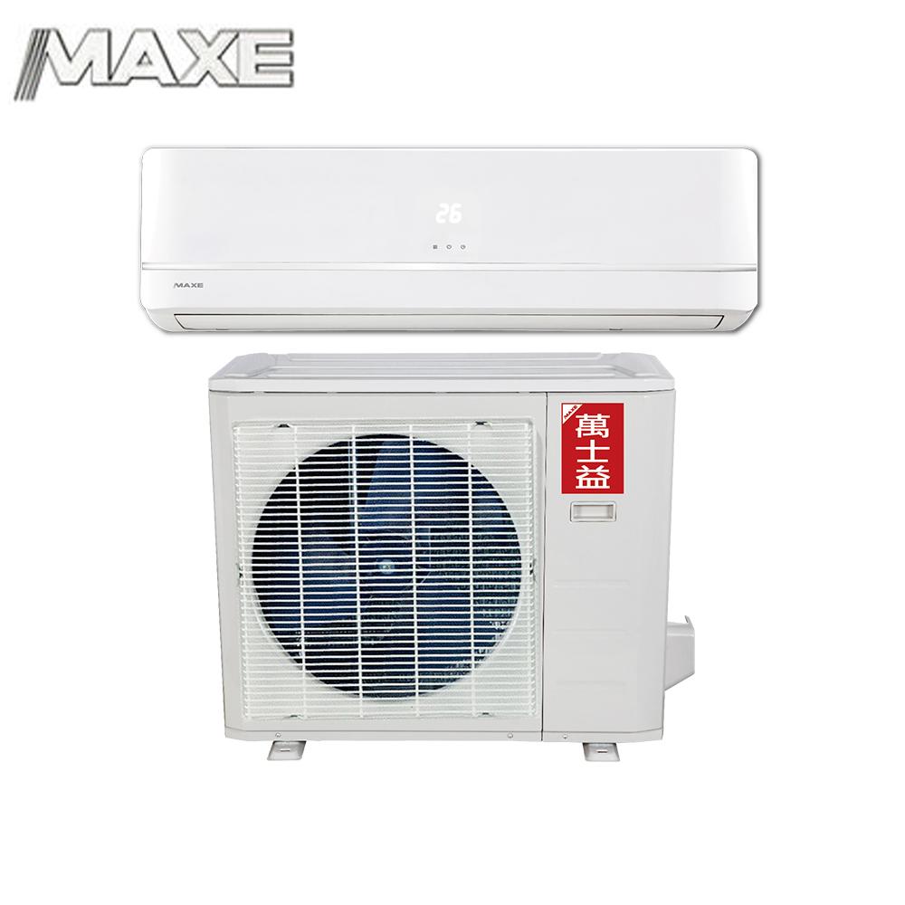 【MAXE萬士益】7-9坪定頻冷專分離式冷氣MAS-50M/RA-50M