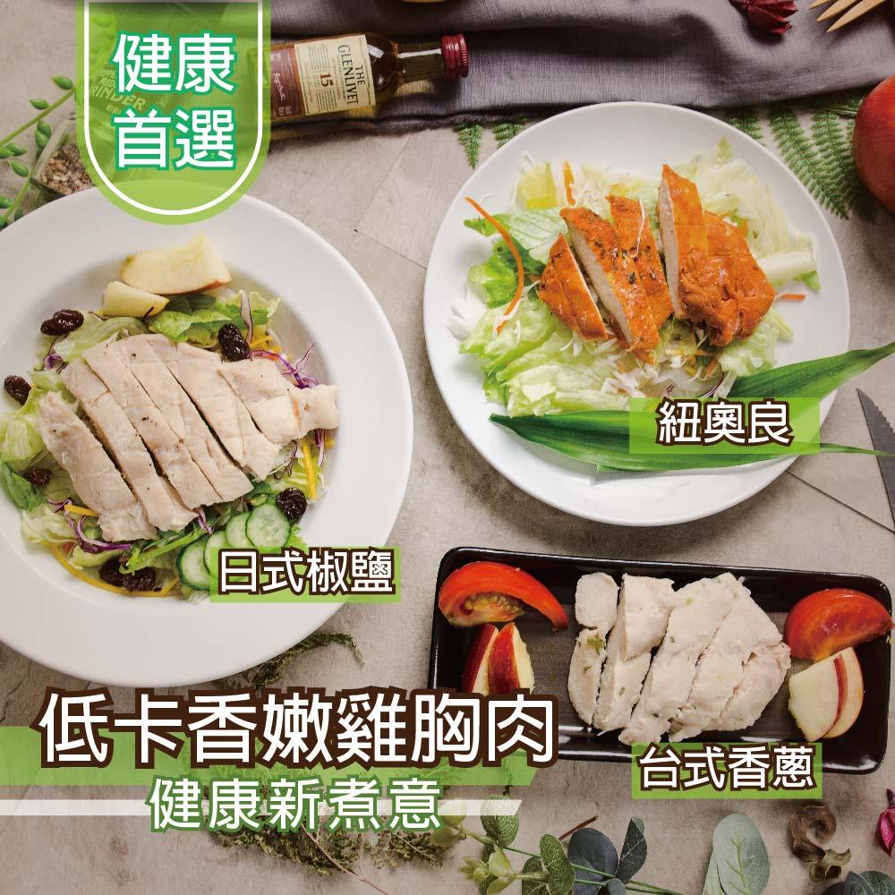 【鮮綠生活】低卡雞胸肉綜合組(紐奧良*6包+台式香蔥*6包+日式椒鹽*6包 )100克/包
