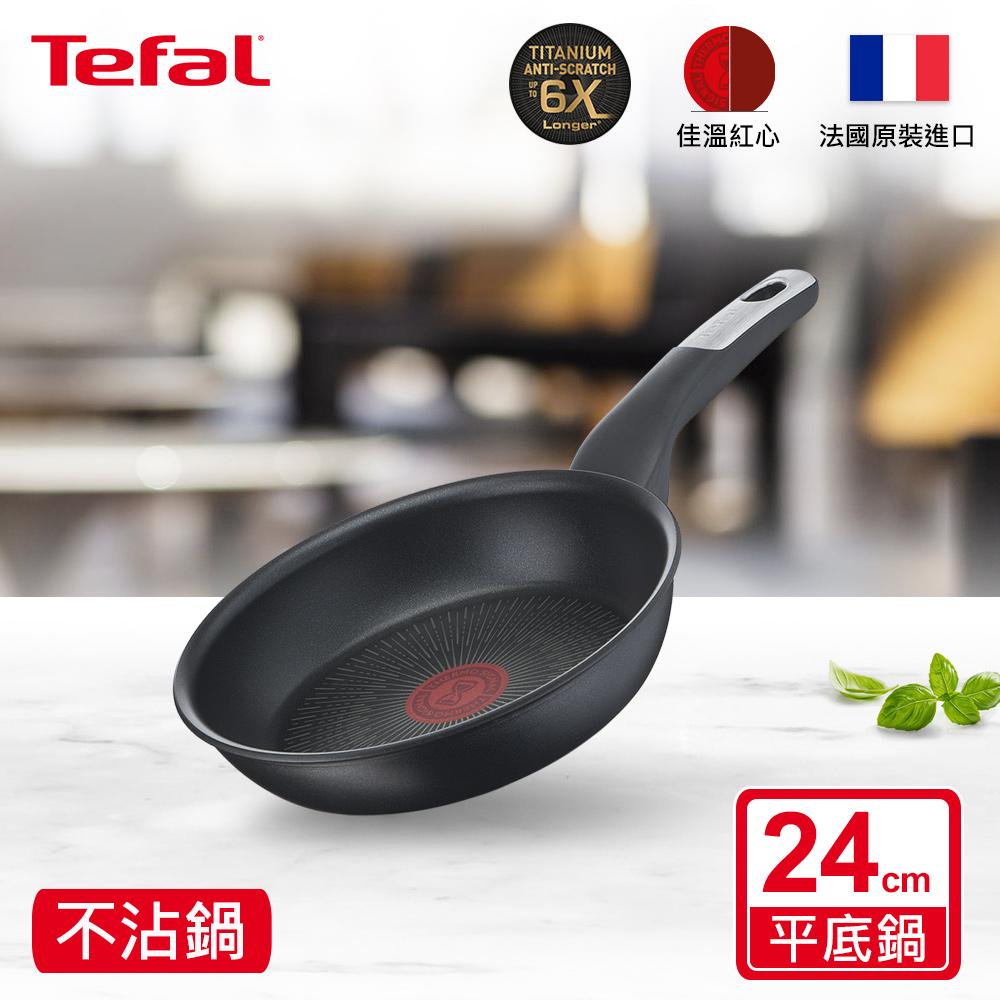 Tefal法國特福 極上御藏系列24CM不沾平底鍋(電磁爐適用)SE-G2550402