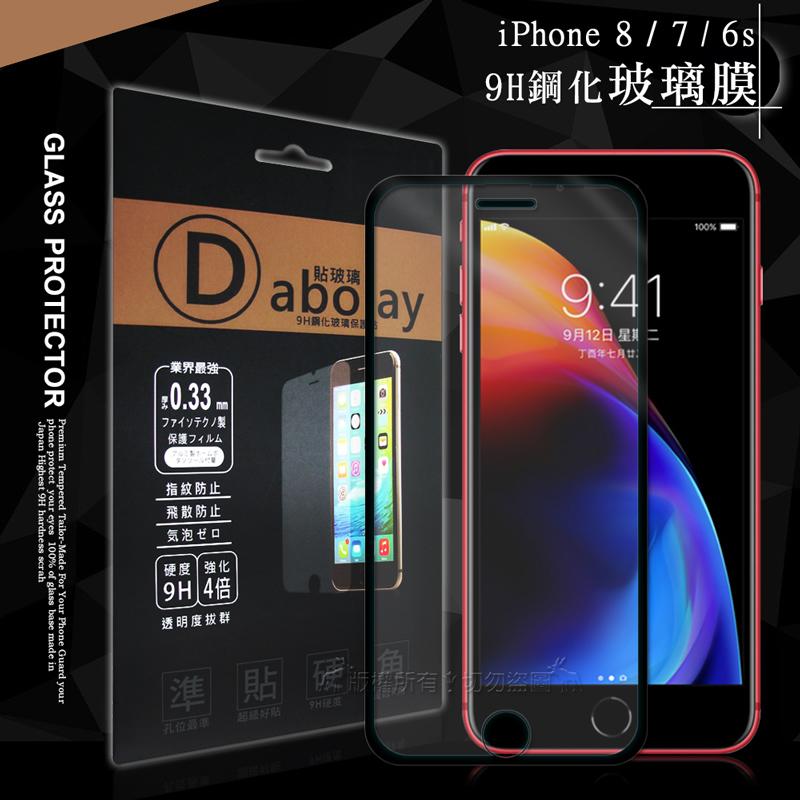 全膠貼合 iPhone 8 / 7 / 6s 4.7吋 滿版疏水疏油9H鋼化頂級玻璃膜(黑)