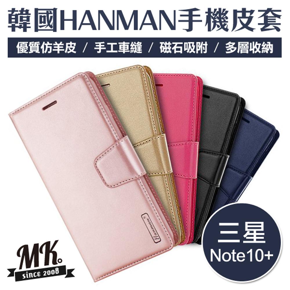 Samsung Note10+ 三星 韓國HANMAN仿羊皮插卡摺疊手機皮套-藍色