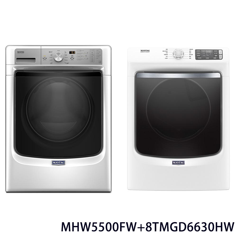 送商品卡【美泰克】15KG變頻滾筒洗衣機 MHW5500FW + 16KG瓦斯型乾衣機 8TMGD6630HW