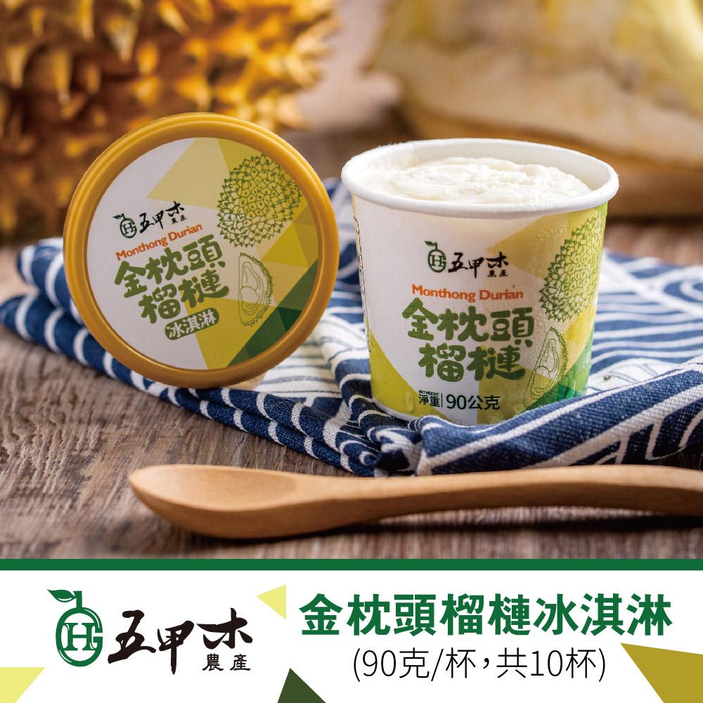 《五甲木》金枕頭榴槤冰淇淋(90克x10杯)
