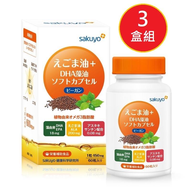 sakuyo 荏胡麻油 + DHA藻油軟膠囊(食品)(60顆/瓶)_3盒組