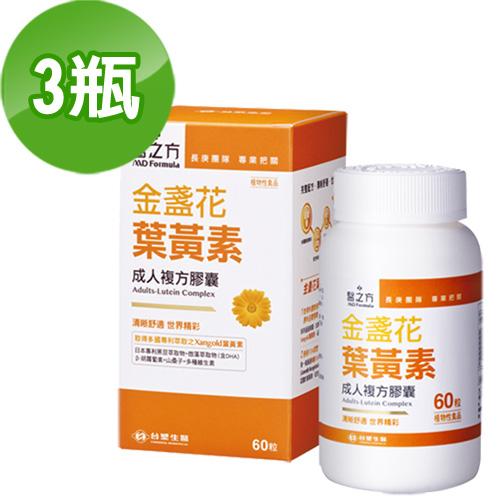 【台塑生醫】成人金盞花葉黃素複方膠囊(60錠/瓶) 3瓶/組