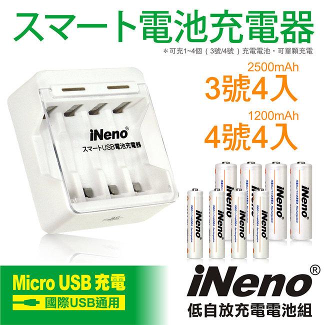 【iNeno】低自放3/4號鎳氫充電電池(各4入)+USB鎳氫電池充電器4槽(401D)