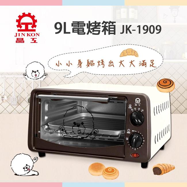 《晶工牌》 9L電烤箱 (JK-1909)