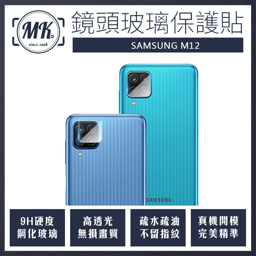 三星Samsung M12 鋼化玻璃鏡頭保護貼 鏡頭玻璃膜 鏡頭貼 鏡頭膜