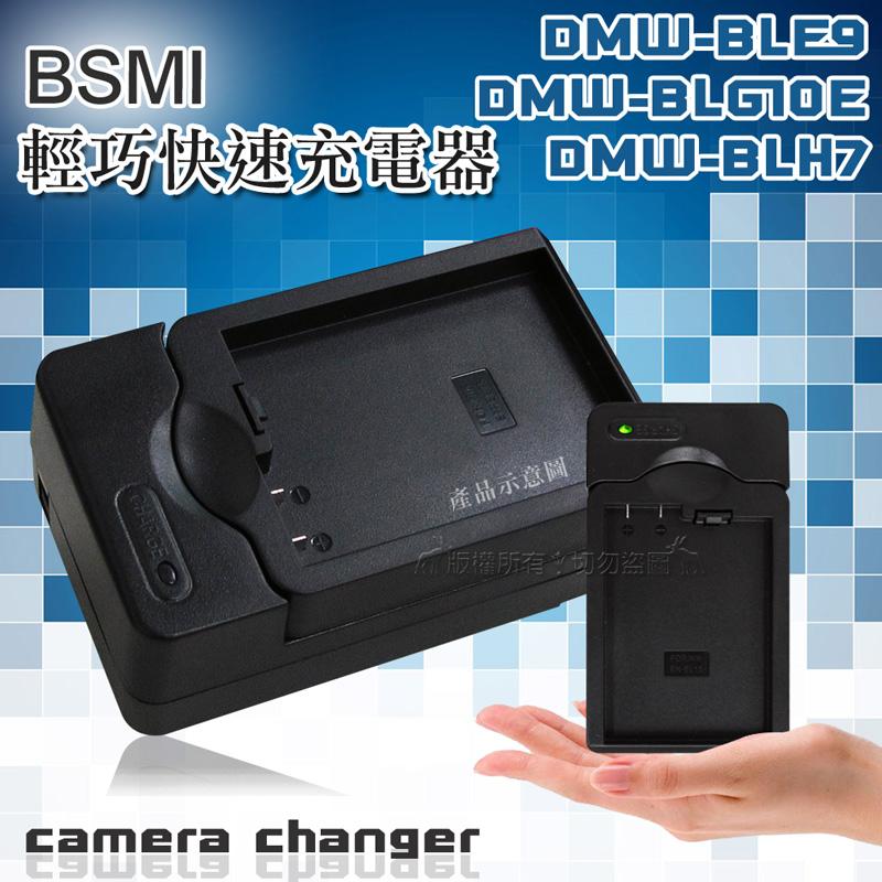 Panasonic DMW-BLE9/DMW-BLG10E/DMW-BLH7 智慧型方塊充 電池快速充電器 (KA充)