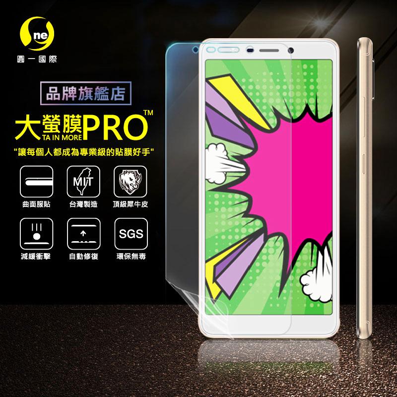 O-ONE旗艦店 大螢膜PRO SUGAR P1 螢幕保護貼 亮面透明 台灣生產高規犀牛皮螢幕抗衝擊修復膜