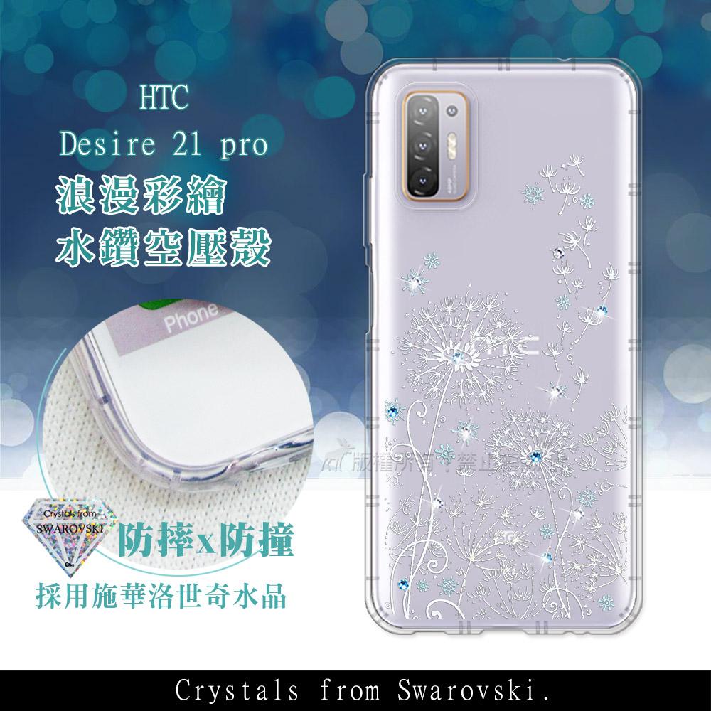 HTC Desire 21 pro 5G 浪漫彩繪 水鑽空壓氣墊手機殼(風信子)