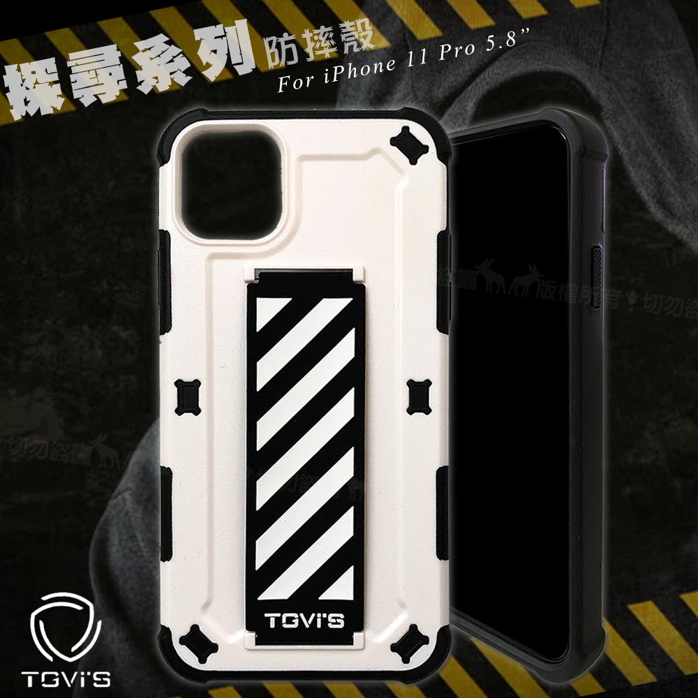TGVi'S 探尋系列 iPhone 11 Pro 5.8吋 SGS軍規認證 防摔手機殼 保護殼 (斑馬白)
