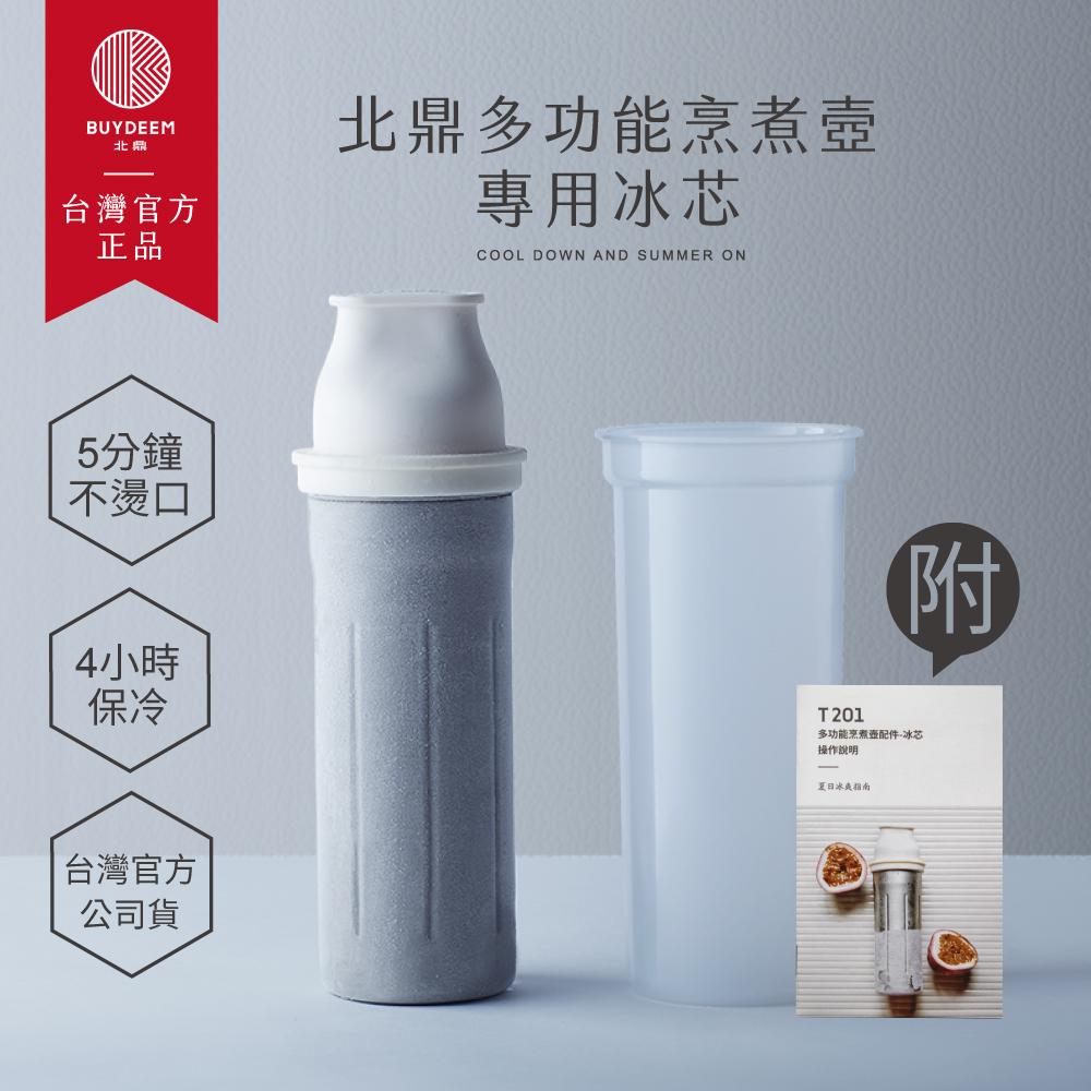 【BUYDEEM北鼎】多功能烹煮壼專用冰芯T201-台灣官方公司貨
