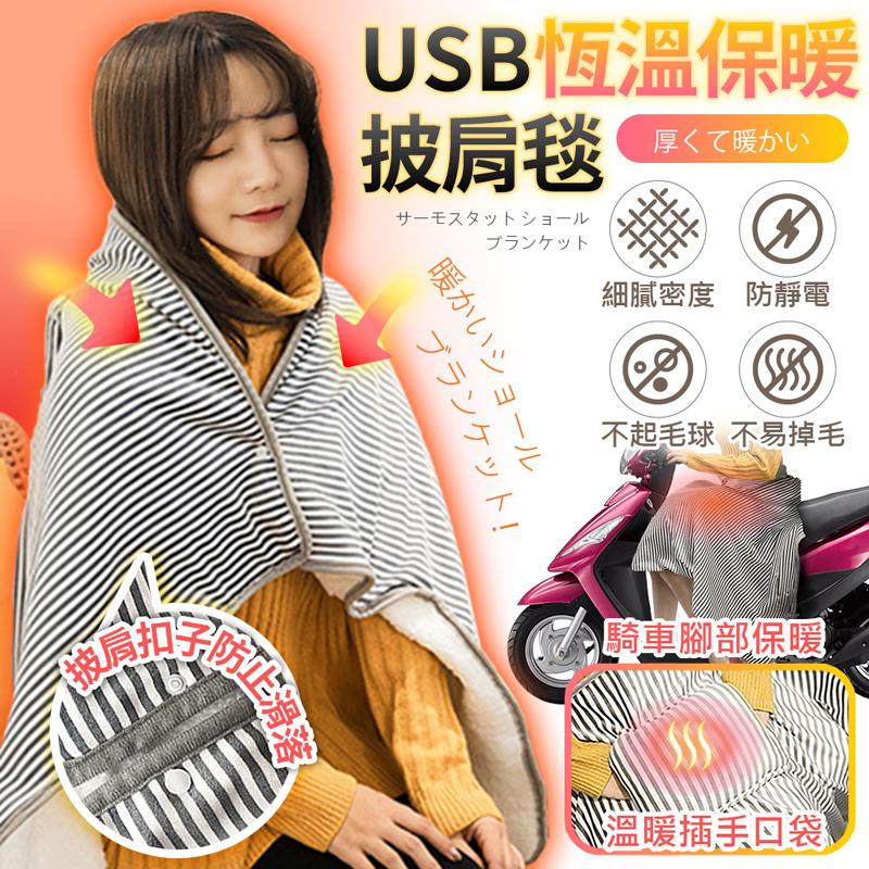 【FJ】暖心系列USB恆溫保暖披肩毯WB1(冬季好物)