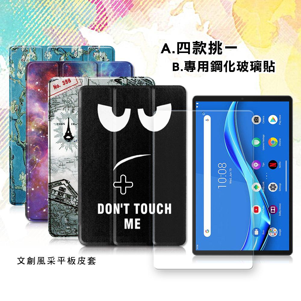 聯想 Lenovo Tab M10 HD (2nd Gen) TB-X306F 文創彩繪 隱形磁力皮套+9H鋼化玻璃貼(合購價)-梵谷杏花