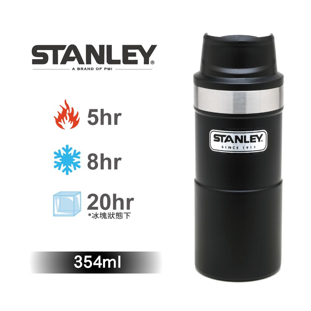 【美國Stanley】時尚2.0單手保溫咖啡杯354ml-消光黑