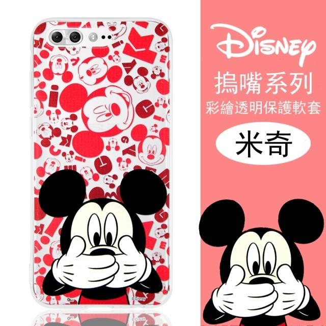 【Disney】華碩 ASUS ZenFone 4 Pro (ZS551KL) 摀嘴系列 彩繪透明保護軟套(米奇)