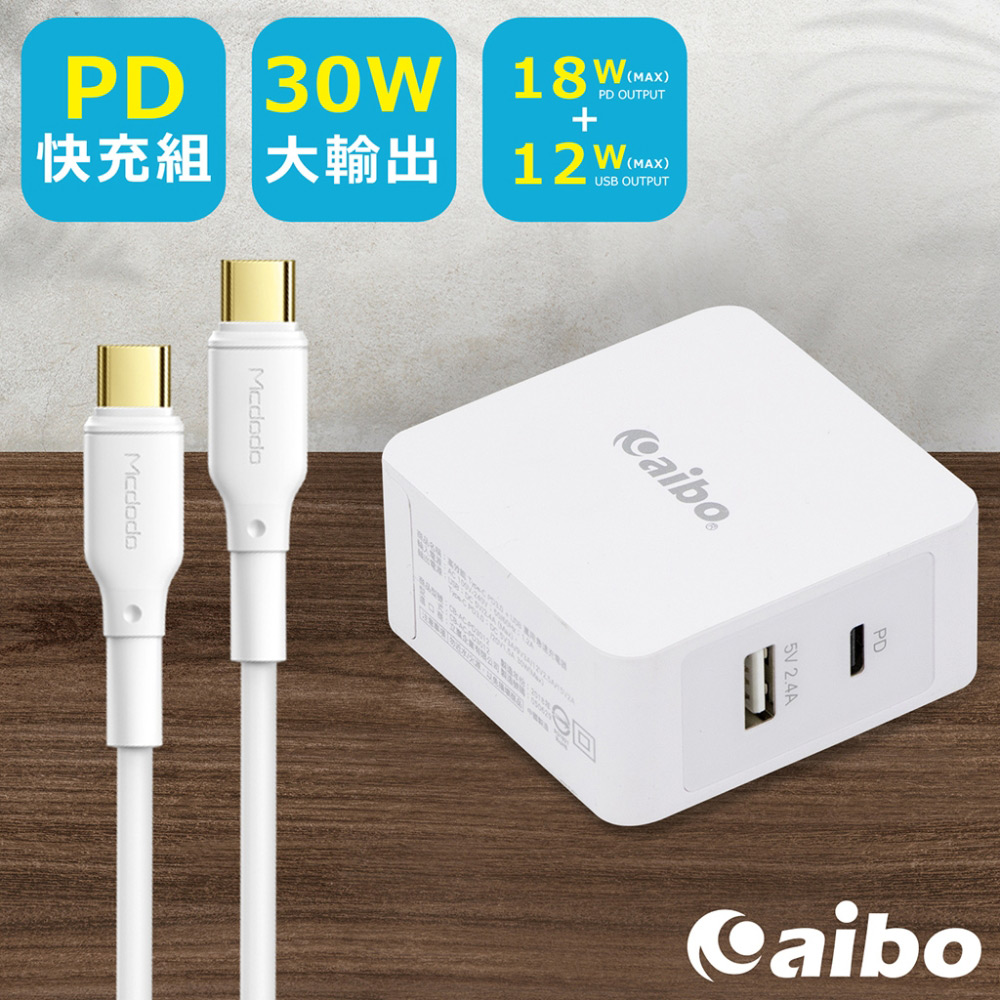 aibo PD快充組 30W充電器+8Pin/Type-C PD快充線(1.2M)-Type-C白色組