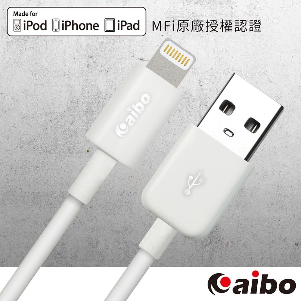 aibo MFi原廠認證 Lightning 8pin 傳輸充電線(1M)-白色