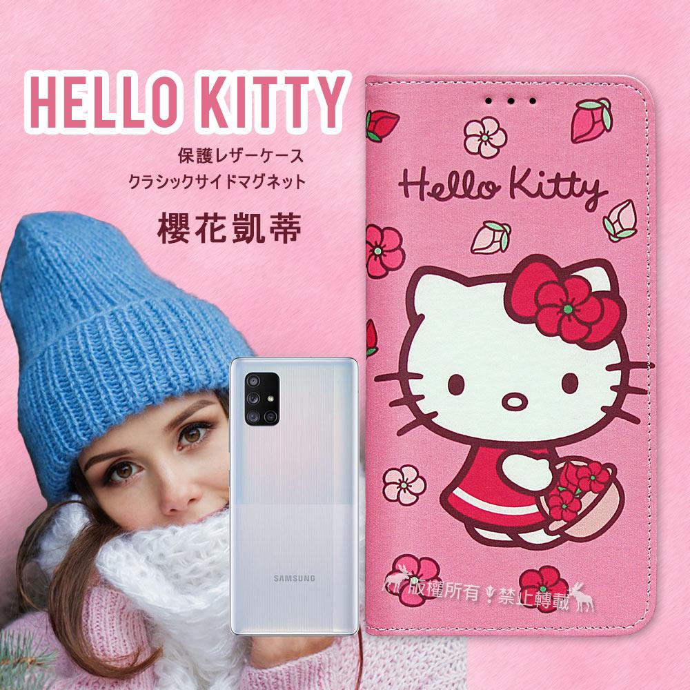 三麗鷗授權 Hello Kitty 三星 Samsung Galaxy A71 5G 櫻花吊繩款彩繪側掀皮套