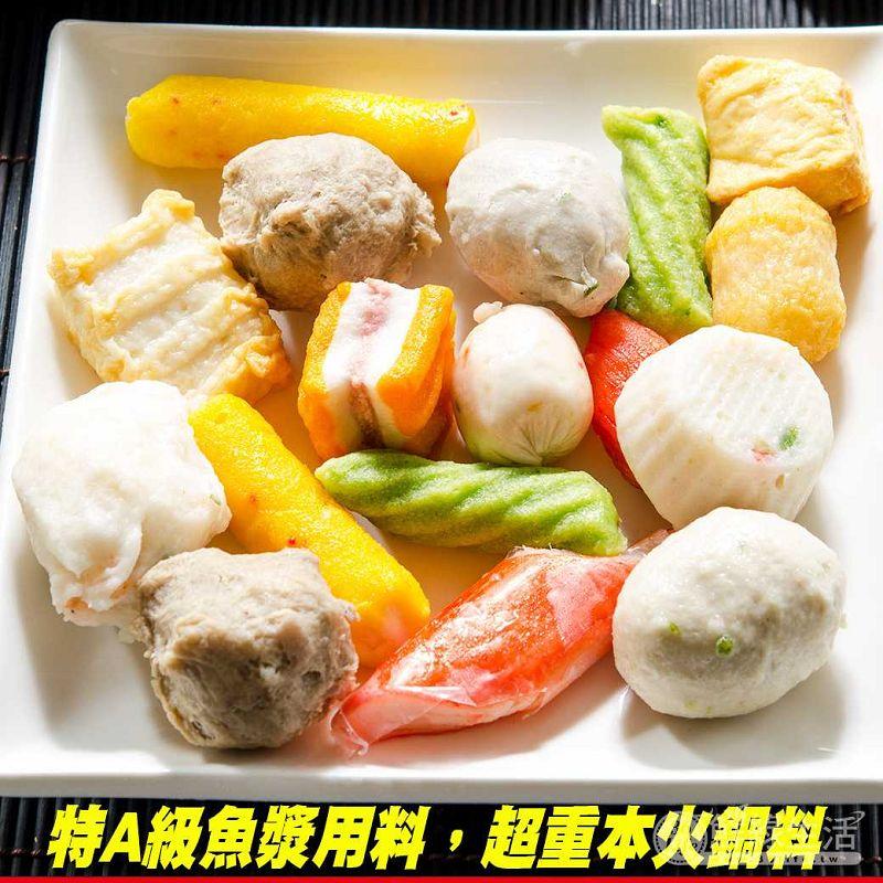 【鮮綠生活】鍋物必備! 高級綜合火鍋料(300g 共8入)