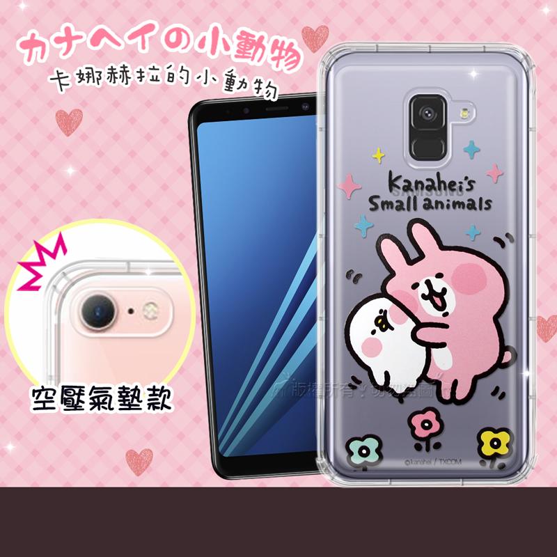 官方授權 卡娜赫拉 Samsung Galaxy A8 (2018) 透明彩繪空壓手機殼(蹭P助)