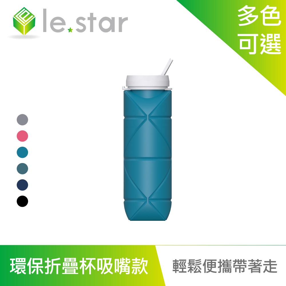 lestar Hommiesafe FDA食品用矽膠環保折疊杯-吸嘴款-青碧色