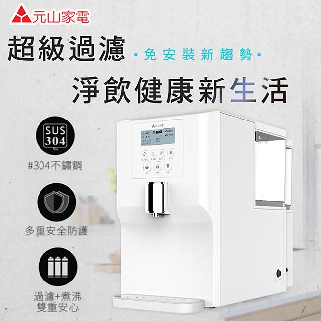 【元山】免安裝移動式RO超濾淨飲機 YS-8106RWF