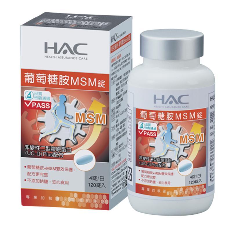 【永信HAC】哈克麗康-葡萄糖胺MSM錠(120錠/盒)