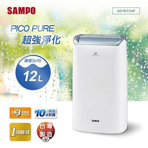 【SAMPO聲寶】PICO PURE 12L空氣清淨除濕機AD-W724P