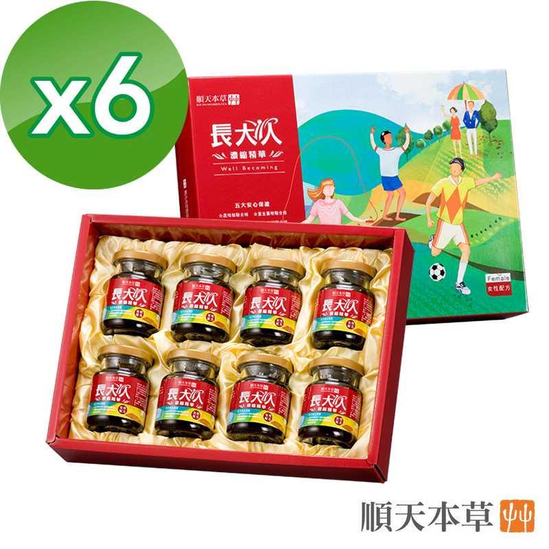 順天本草【長大人成長濃縮精華-女方】8入 / 盒 x6組