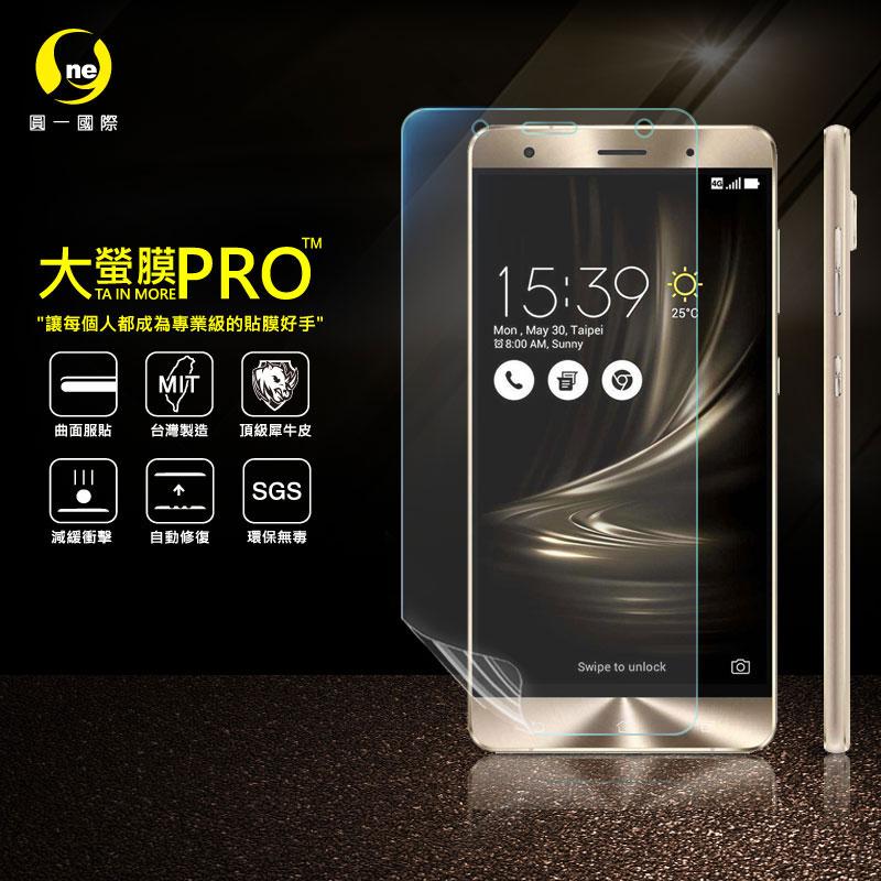 【大螢膜PRO】ASUS ZenFone 3 Deluxe ZS570KL 螢幕保護貼 磨砂霧面 15%抗藍光輻射 MIT犀牛皮緩衝撞擊自動修復SGS環保無毒
