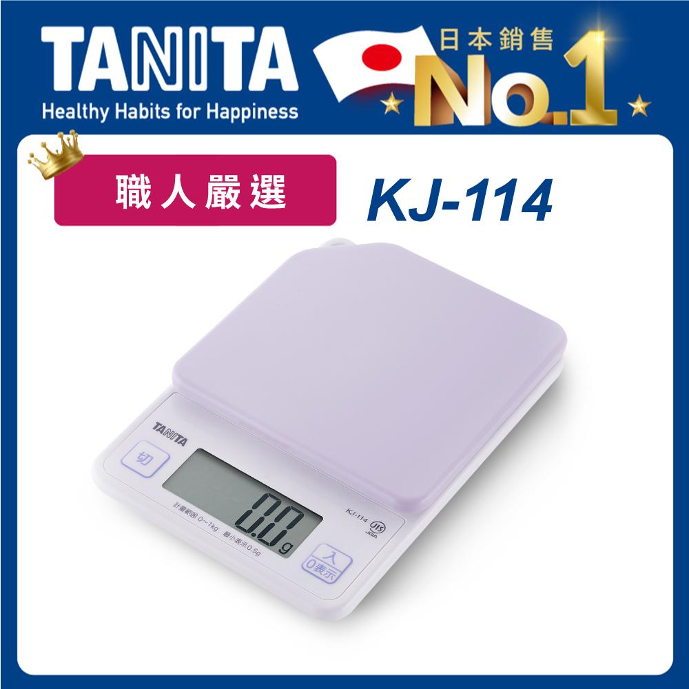 日本TANITA電子料理秤-超薄基本款(0.5克~1公斤)KJ114-粉紫-台灣公司貨