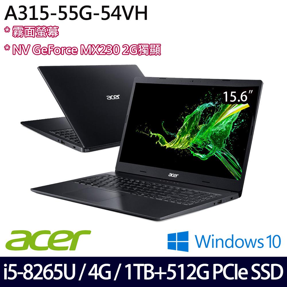【硬碟升級】《Acer 宏碁》A315-55G-54VH(15.6吋FHD/i5-8265U/4GB/1TB+512GPCIe/MX230/Win10/兩年保)