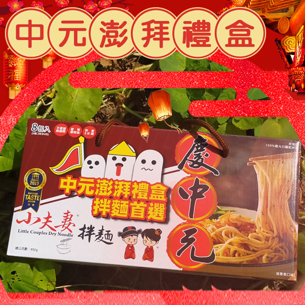 【小夫妻拌麵】中元澎拜禮盒(油蔥+椒麻)x2盒
