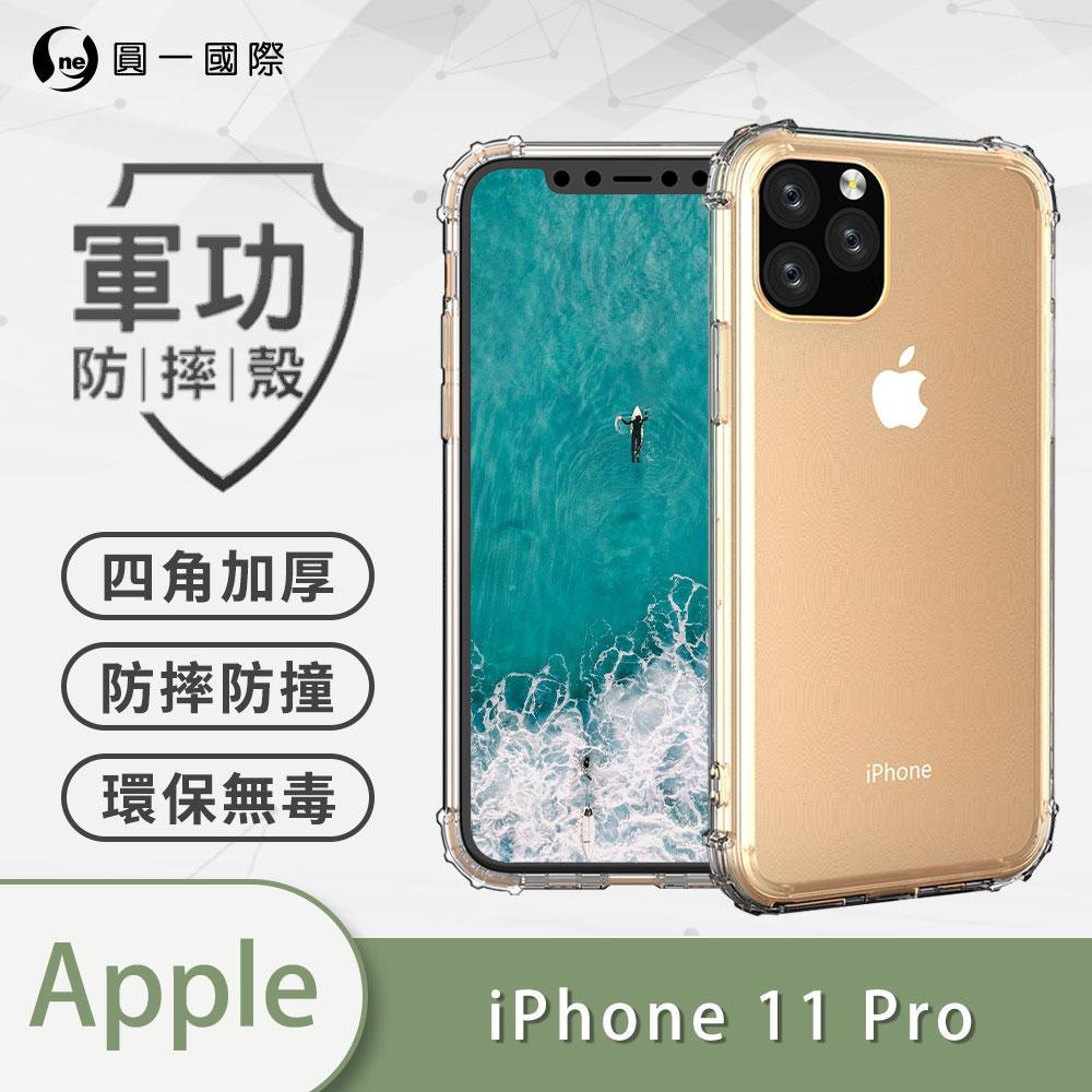 【原廠軍功防摔殼】iPhone11 Pro i11 Pro 手機殼 美國軍事防摔 透黑款 SGS環保無毒 商標專利 台灣品牌新型結構專利 Apple