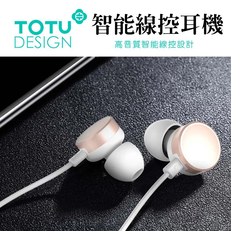 【TOTU台灣官方】鋁合金 高音質 線控 耳機 立體聲 麥克風 通話 智能 贈三種耳帽 通用 耳機 白色