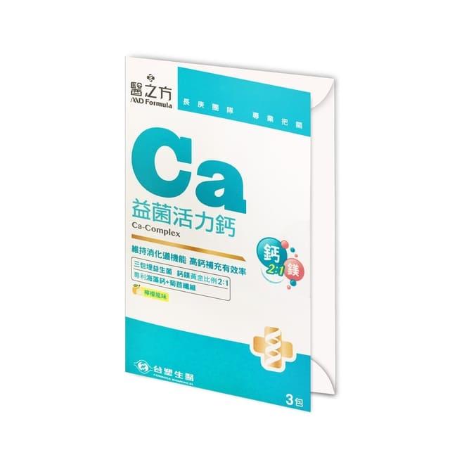 《贈品》【台塑生醫】益菌活力鈣複方粉末3g*3條
