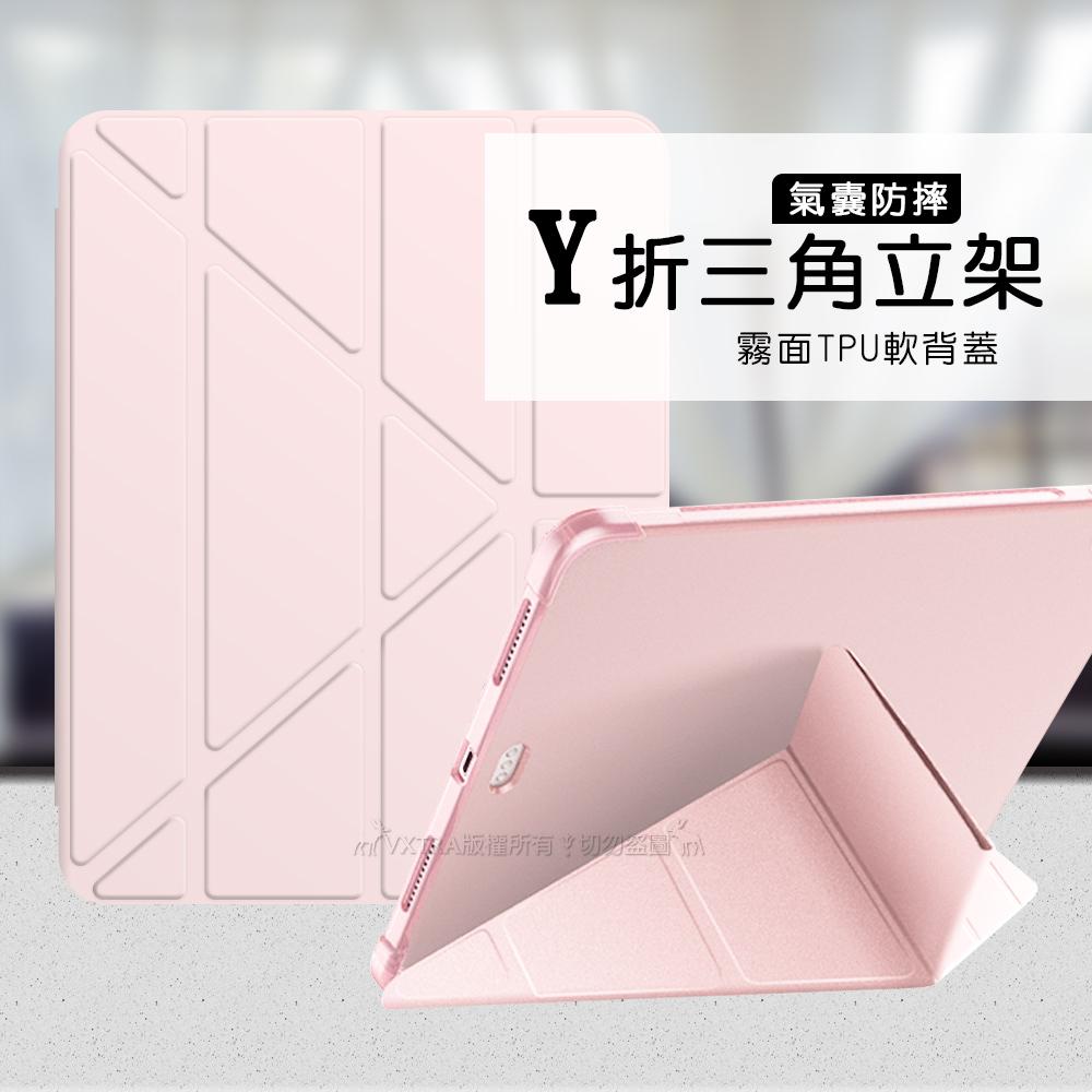 VXTRA氣囊防摔 iPad 2018/iPad Air/Air 2/Pro 9.7吋 共用 Y折三角立架皮套 內置筆槽(玫瑰粉)