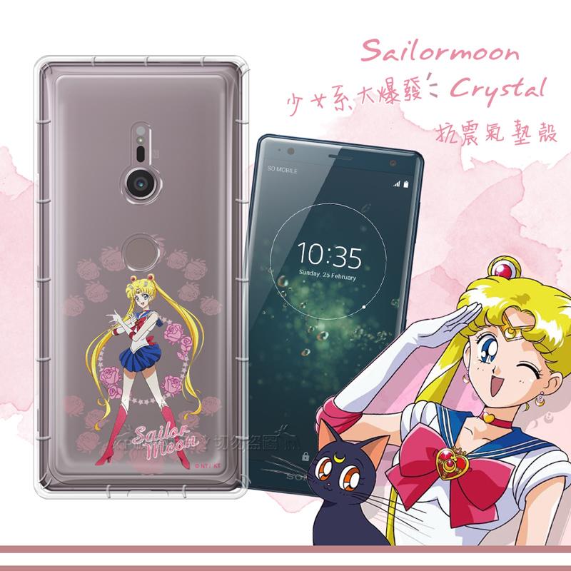 正版授權美少女戰士 SONY Xperia XZ2 空壓安全手機殼(月亮)